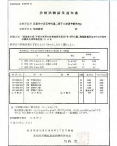 試験結果通知書