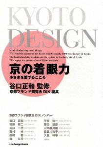 京の着眼力表紙