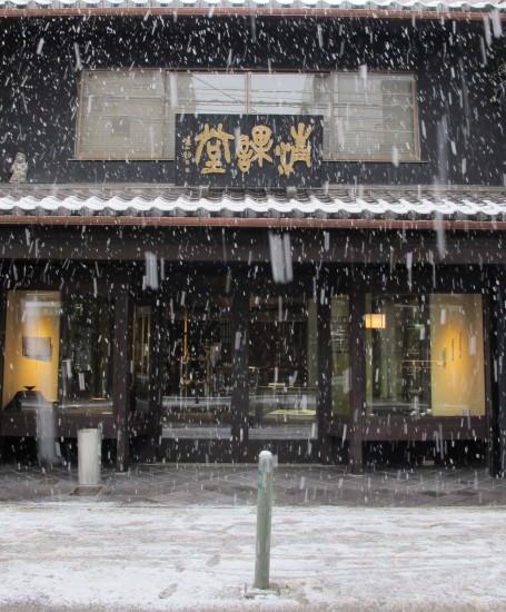 雪の日の清課堂
