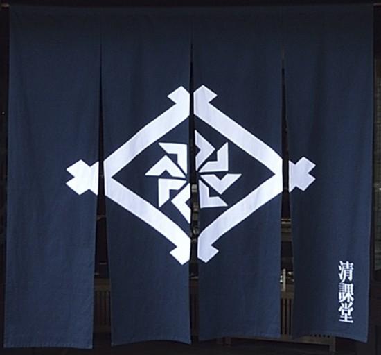 seikado