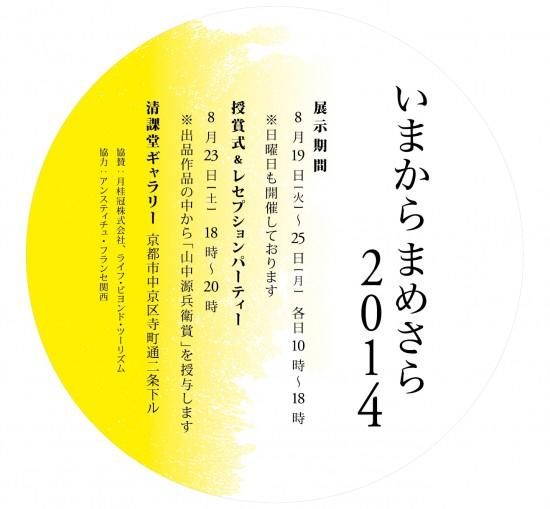公募展『いまからまめさら2014』