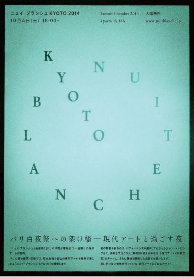 ニュイ・ブランシュ KYOTO 2014