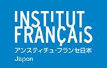 アンスティチュ・フランセ日本