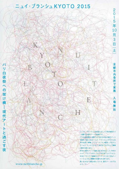 Nuit Blanche KYOTO2015