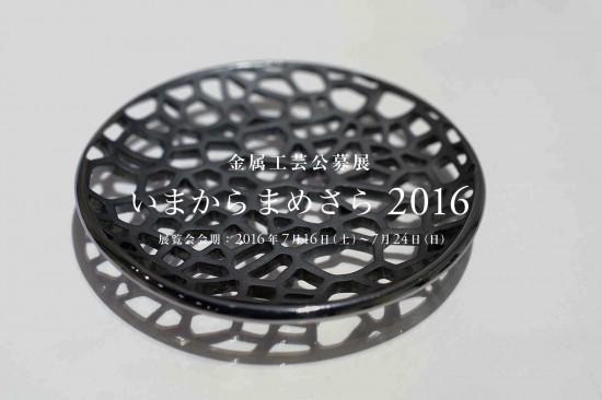金属工芸公募展「いまからまめさら2016」