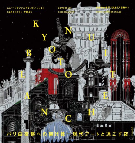 ニュイ・ブランシュ KYOTO 2016