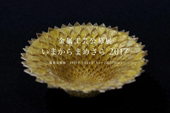 古川千夏 「GEMME」  2016 山中源兵衛賞/オーディエンス賞