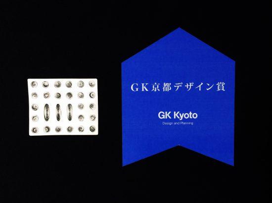 金属工芸公募展いまからまめさら2018 GK京都デザイン賞  高橋 瑠奈「銀皿」
