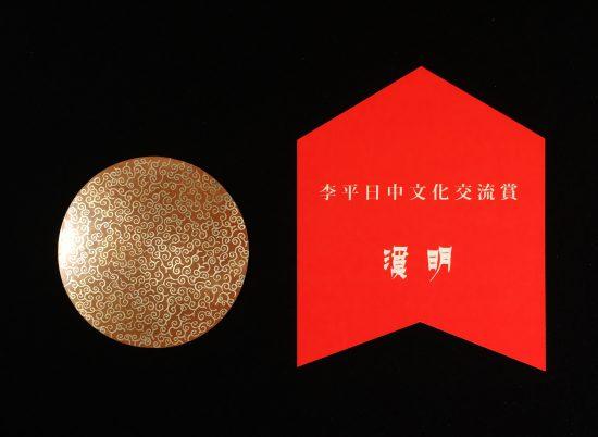 金属工芸公募展いまからまめさら2018 李平日中文化交流賞 但馬 敦「鑞流唐草文様小皿」