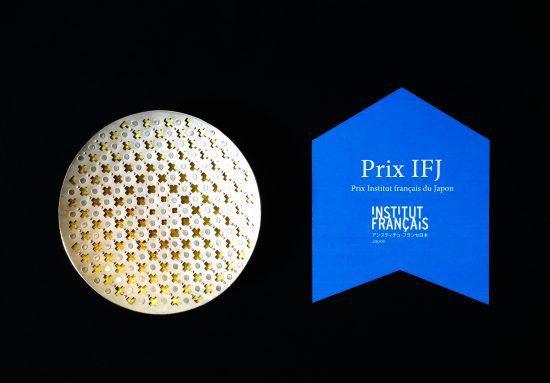 金属工芸公募展いまからまめさら2018 アンスティチュ・フランセ日本賞