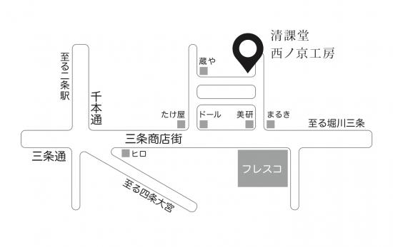 清課堂・西ノ京工房
